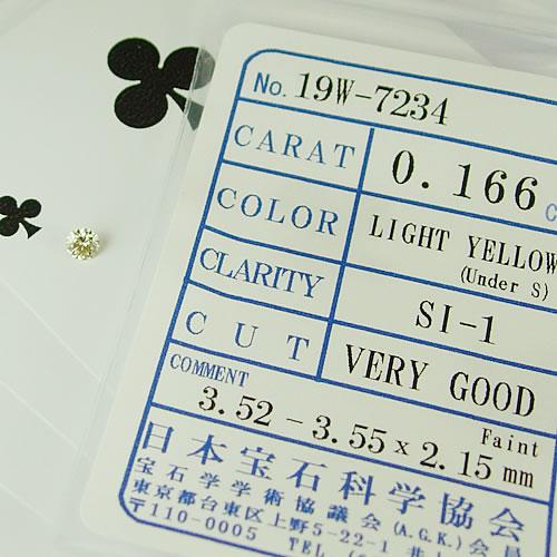 ダイヤ 0.166ct L.Y SI-1 VG ジュエリールース bd175 画像