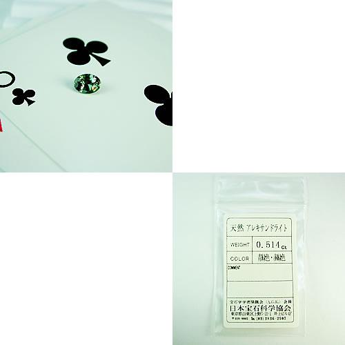 アレキサンドライト 0.51ct ジュエリールース df895 画像
