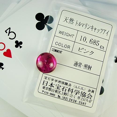ピンクトルマリン キャッツアイ 10.68ct ジュエリールース dg300 画像