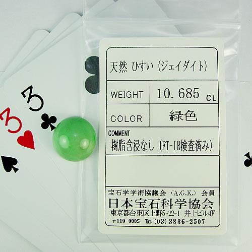 大粒ヒスイ(ジェイダイト) 10.68ct ジュエリールース dg383 画像