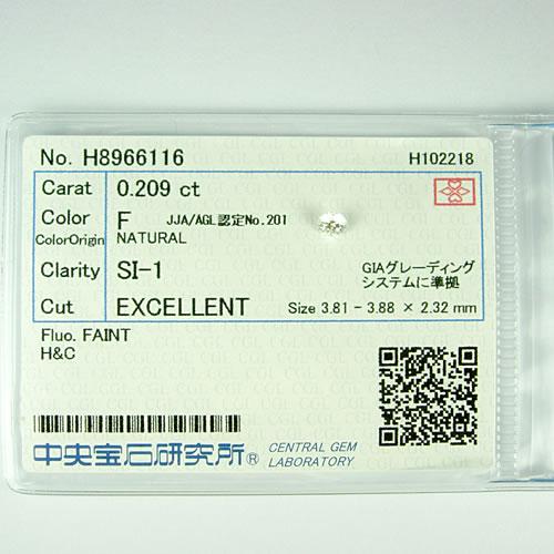 ダイヤ 0.209ct F.SI-1.EX H&C ジュエリールース dz125 画像