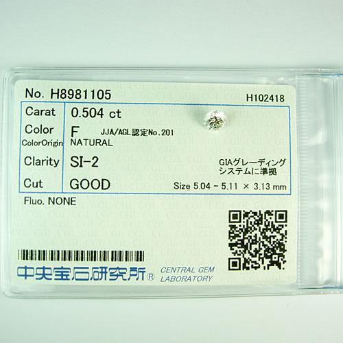 ダイヤ 0.504ct F.SI-2.GOOD ジュエリールース dz129 画像