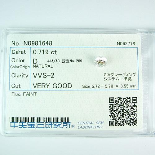 ダイヤ 0.719ct D.VVS-2.VG ジュエリールース dz131 画像