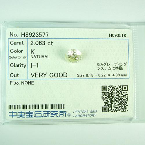 ダイヤ 2.063ct K.I-1.VG ジュエリールース dz133 画像