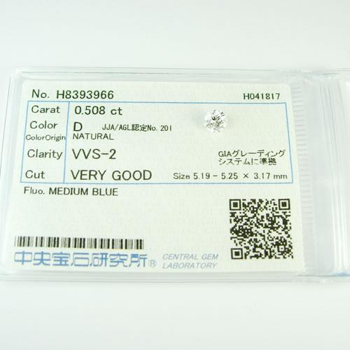 ダイヤ 0.508ct D.VVS-2.VG ジュエリールース dz169 画像
