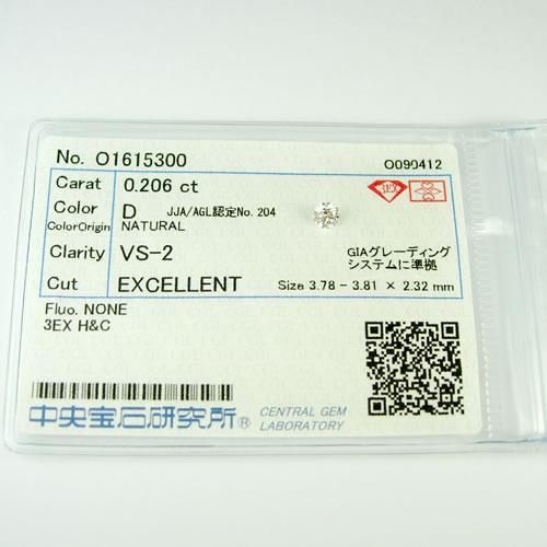 ダイヤ 0.206ct D.VS-2.3EX H&C ジュエリールース dz188 画像