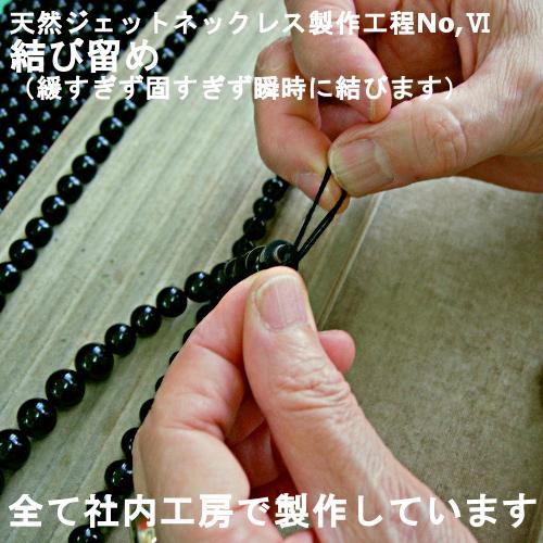 天然ジェット(アーモンドカット)60cm ネックレスジュエリー jn1043 画像