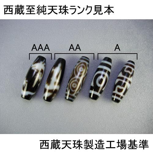 至純虎牙水紋天珠 ks107 画像